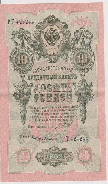 10 рублей 1909 Россия. Подписи: Шипов-С.Бубякин. РТ424244