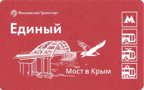 Единый проездной билет 2017 Мост в Крым.