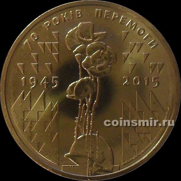 1 гривна 2015 Украина. 70 лет Победы.
