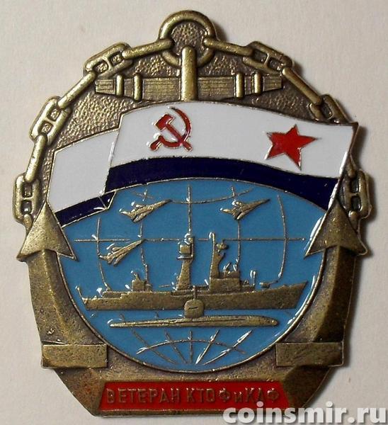 Знак Ветеран КТОФ и КАФ.