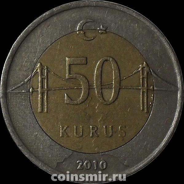 50 куруш 2010 Турция.