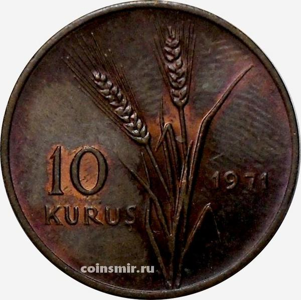 10 куруш 1971 Турция.