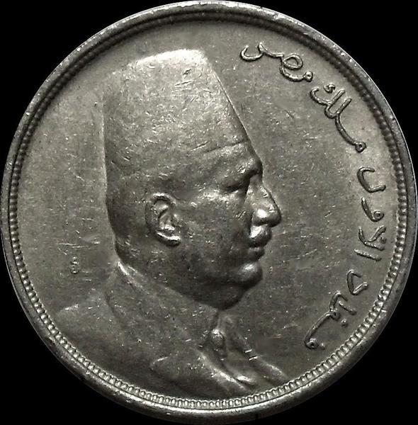 10 милльем 1924  Египет.