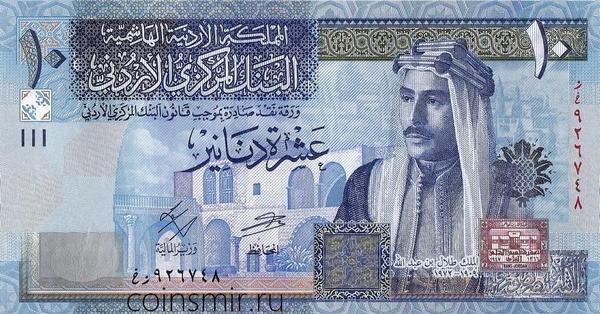 10 динаров 2018 Иордания.