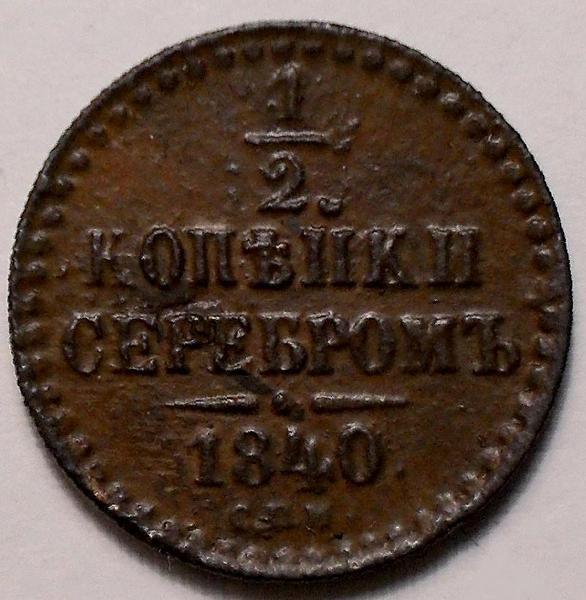 1/2 копейки серебром 1840 СПМ Россия. Николай I. (1825-1855)