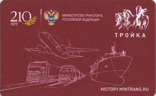 Карта Тройка 2019. 210 лет  МинТрансу РФ.