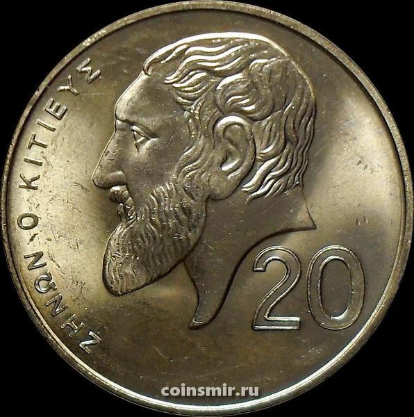 20 центов 2004 Кипр. Зенон Китийский.