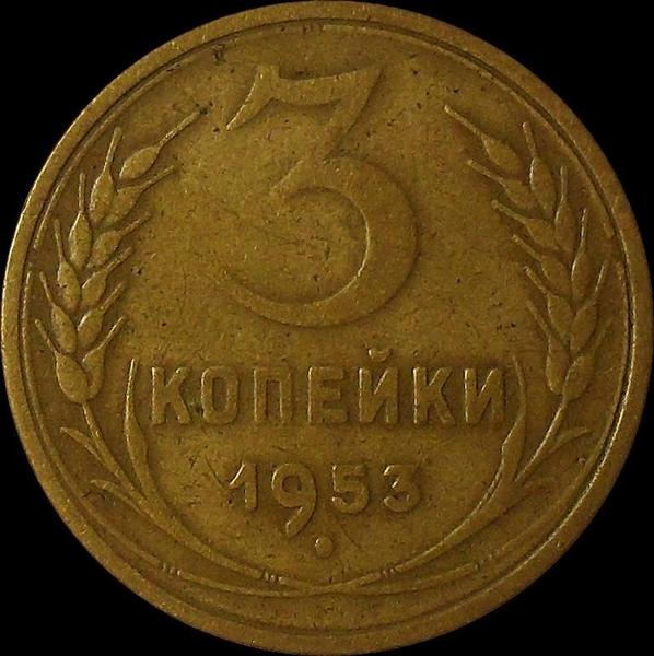 3 копейки 1953 СССР.