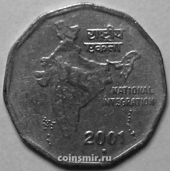 2 рупии 2001 Индия. Национальное объединение. Точка под годом-Ноида.