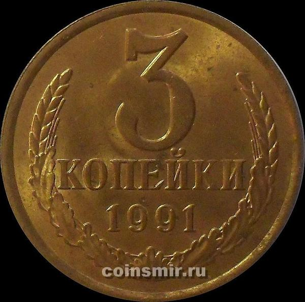 3 копейки 1991 Л СССР.