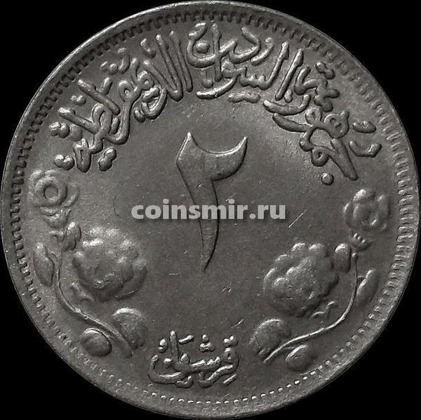 2 гирша 1978 Судан. ФАО.