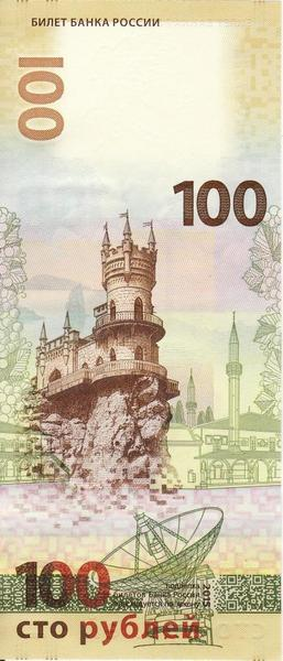 100 рублей 2015 Россия. Крым и Севастополь. КС.