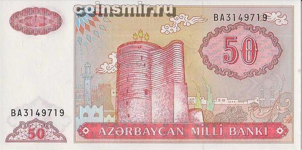 50 манат 1993 Азербайджан.