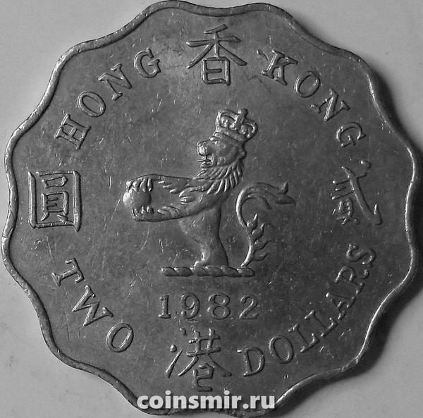 2 доллара 1982 Гонконг.