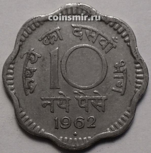 10 пайс 1962 Индия. Под годом ромб-Мумбаи.