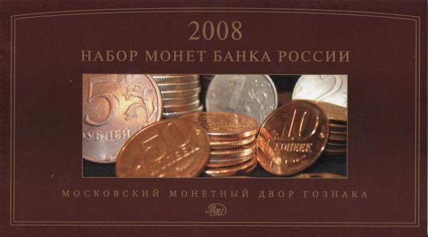 Набор из 7 монет 2008 ММД. Россия.