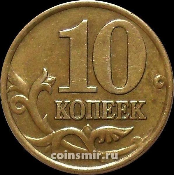 10 копеек 2000 с-п Россия.