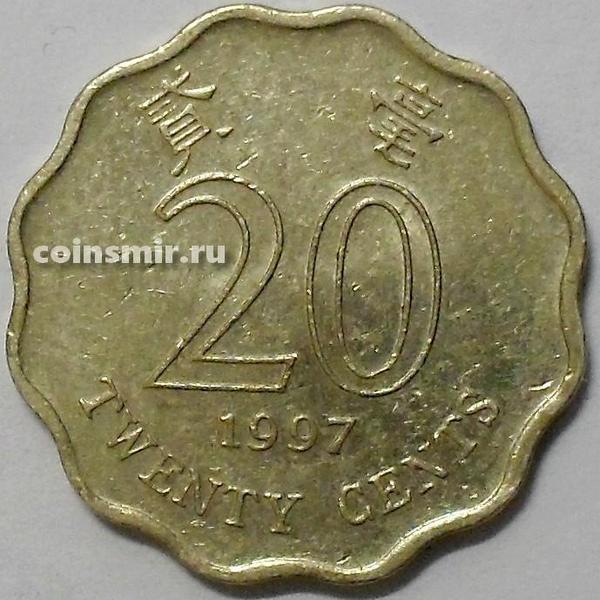 20 центов 1997 Гонконг.
