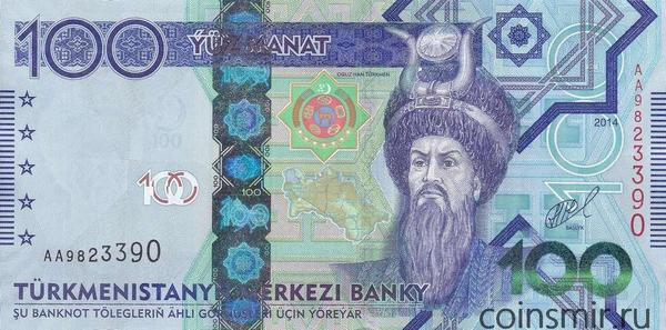 100 манат 2014 Туркменистан. АА