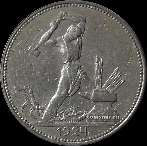 Один полтинник 1924 ПЛ  СССР. (4)