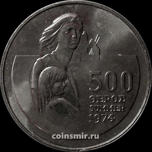 500 милс 1976 Кипр. 2 года вторжению Турции в Cеверный Кипр.