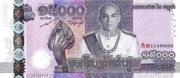 15000 риелей 2019 Камбоджа.