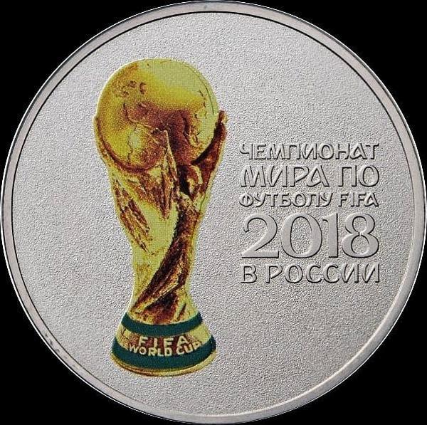 25 рублей 2018 ММД Россия. Чемпионат мира по футболу в России 2018. Цветная. 2-й выпуск.