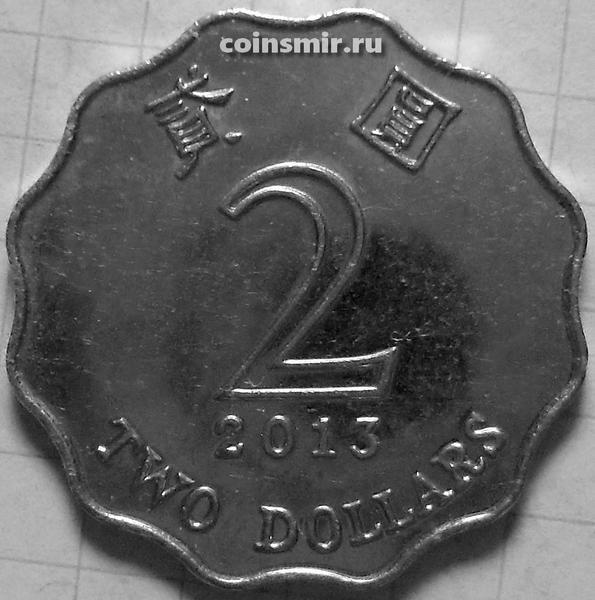 2 доллара 2013 Гонконг. (в наличии 2012 год)
