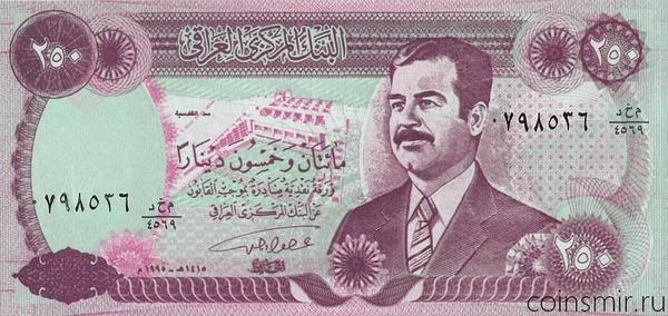 250 динар 1995 Ирак. Саддам Хусейн.