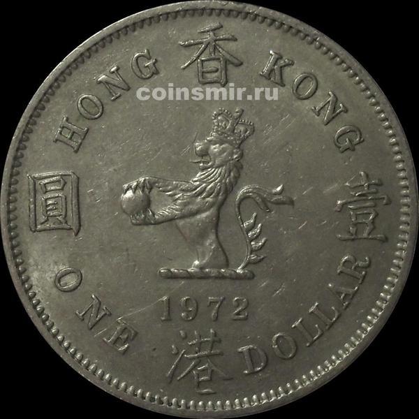 1 доллар 1972 Гонконг.