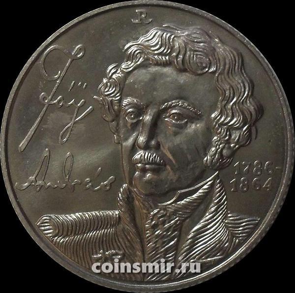 100 форинтов 1986 Венгрия. 200 лет со дня рождения Андраша Файя.