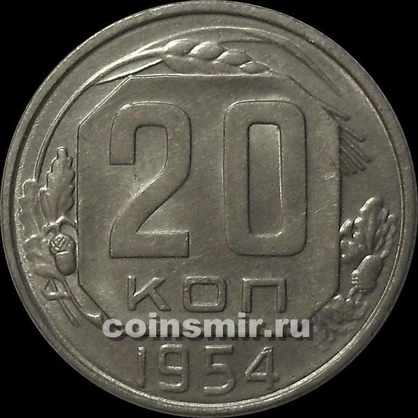 20 копеек 1954 СССР.