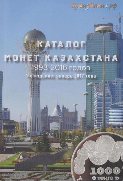 Каталог  монет Казахстана 1993-2016 годов.