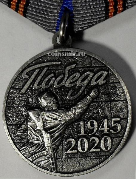 Памятная медаль  75 лет Победы в ВОВ. 1945-2020.