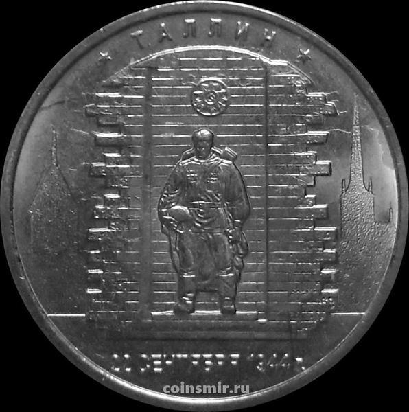 5 рублей 2016 ММД Россия. Таллин. Освобождён 22 сентября 1944.