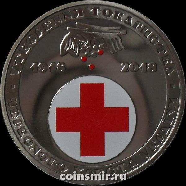 5 гривен 2018 Украина. 100 лет образования общества Красного Креста Украины.