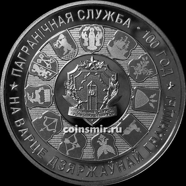 1 рубль 2018 Беларусь. Пограничная служба Беларуси. 100 лет.