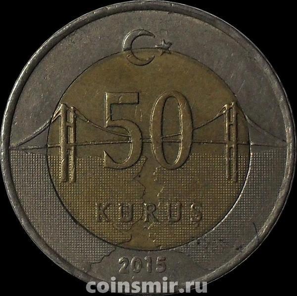 50 куруш 2015 Турция.
