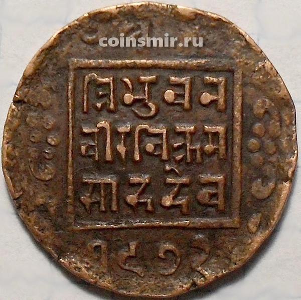 1 пайса 1915 Непал. Трибхуван Бир Бикрам.