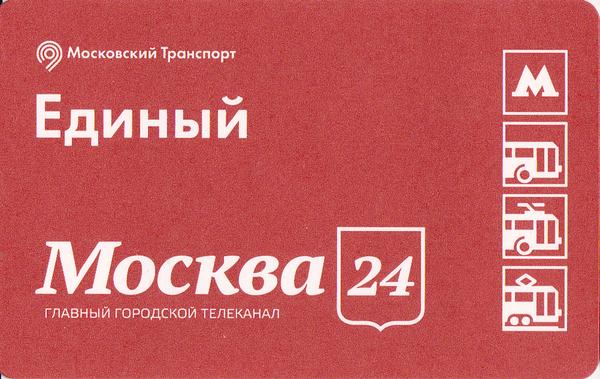 Единый проездной билет 2016 Москва 24.