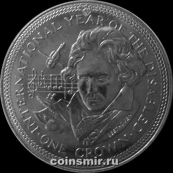 1 крона 1981 остров Мэн. Международный год инвалидов — Людвиг ван Бетховен.