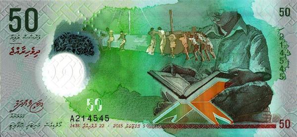 50 руфий 2015 Мальдивы.
