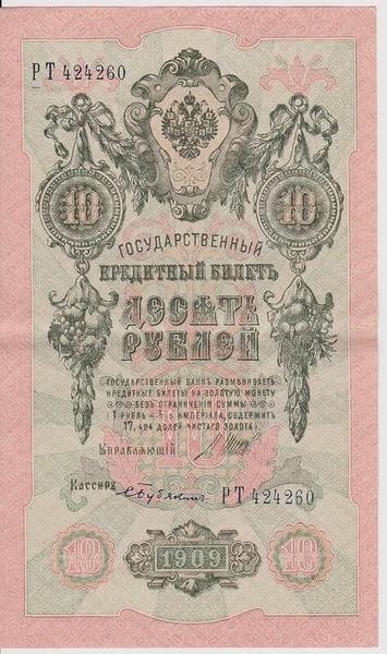 10 рублей 1909 Россия. Подписи: Шипов-С.Бубякин. РТ424260
