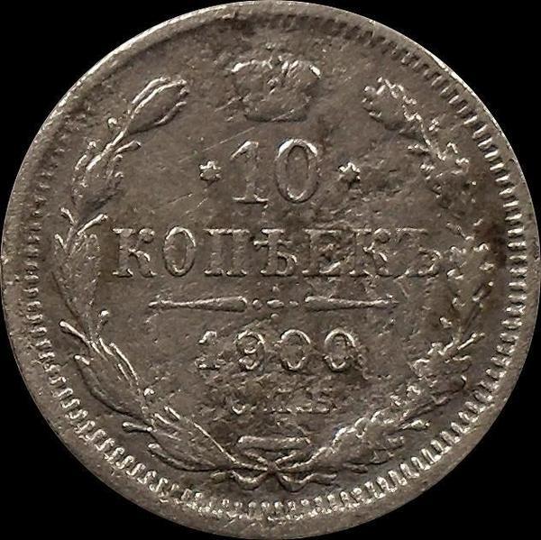 10 копеек 1900 СПБ ФЗ Россия. Николай II. (1894-1917)