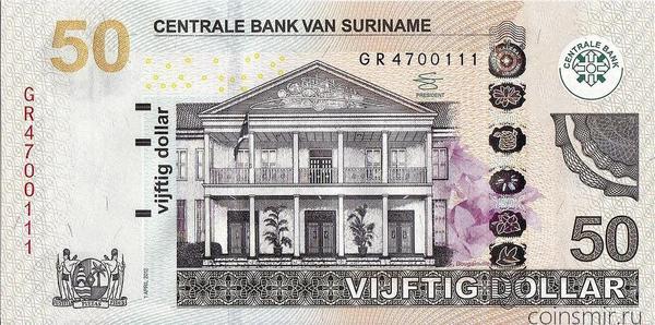 50 долларов 2012 Суринам.