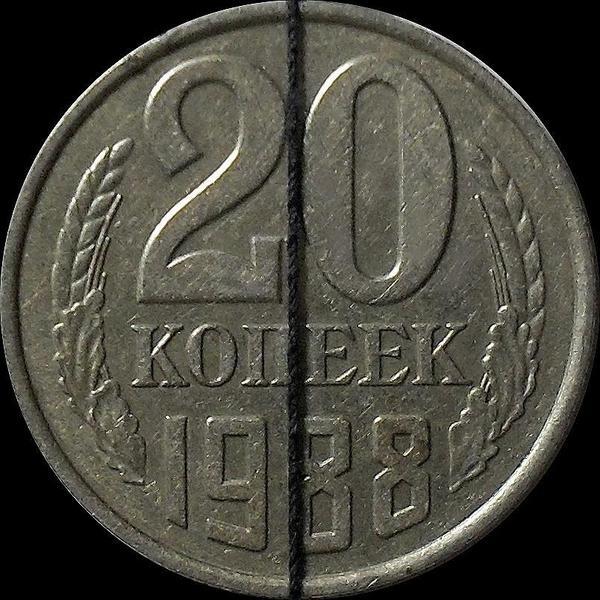 20 копеек 1988 СССР. Брак. Поворот штемпеля.