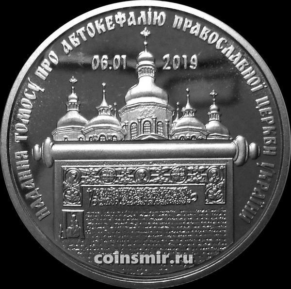 5 гривен 2019 Украина. Предоставление Томоса об автокефалии Православной церкви Украины.