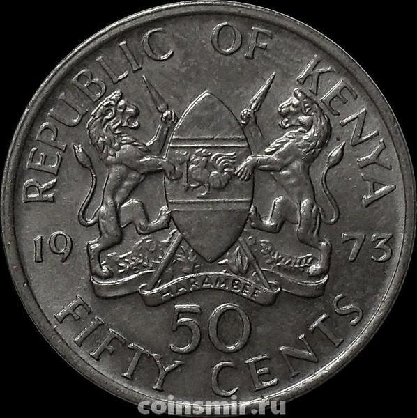50 центов 1973 Кения.