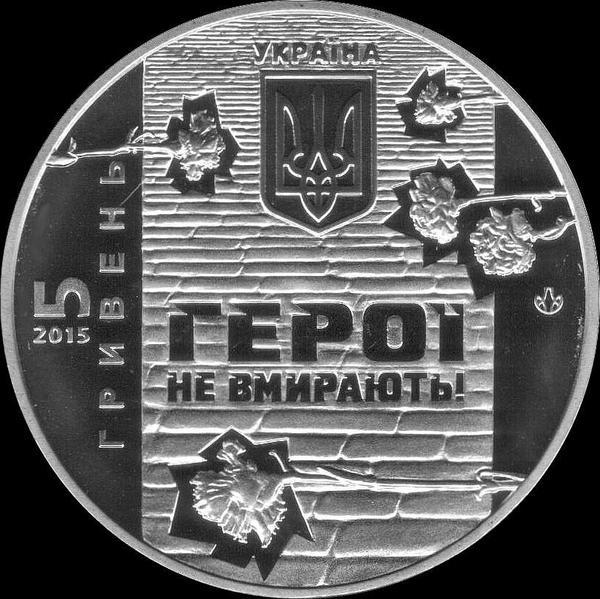 5 гривен 2015 Украина. Небесная сотня.