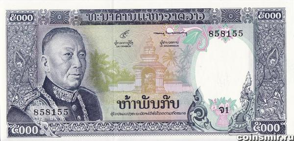 5000 кип 1975 Лаос.